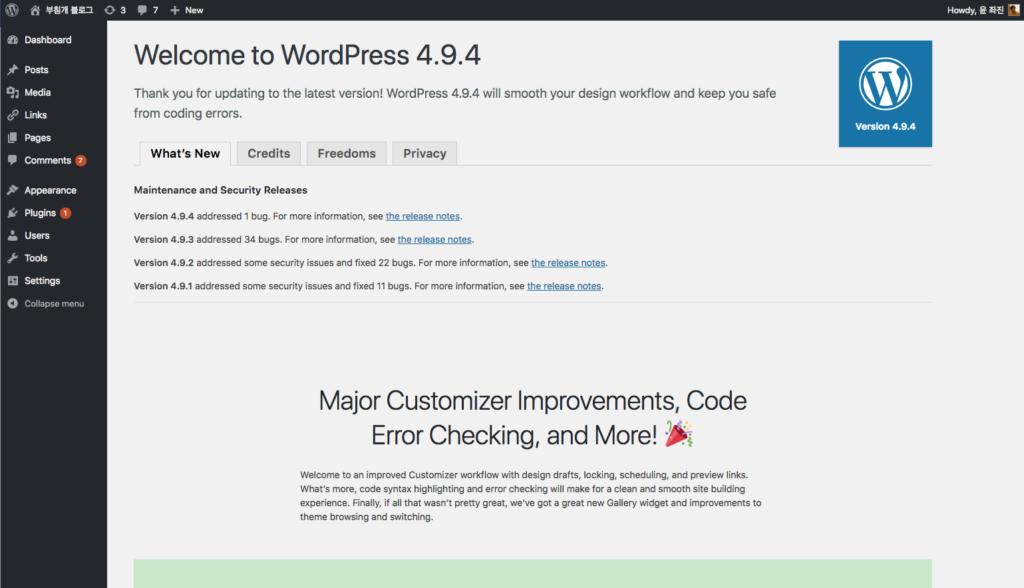 워드프레스 4.9.4 업데이트 완료
