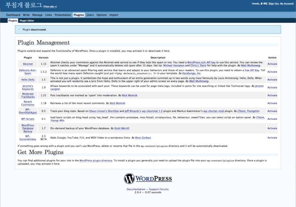 워드프레스 2.0.4 버전 관리자 페이지