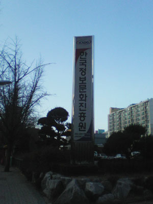 KADO - 한국 정보문화 진흥원 입구앞