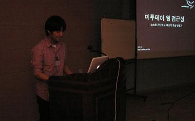 미투데이 웹 접근성 발표