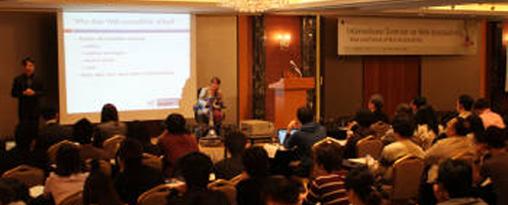 국제 웹 접근성 세미나 광경